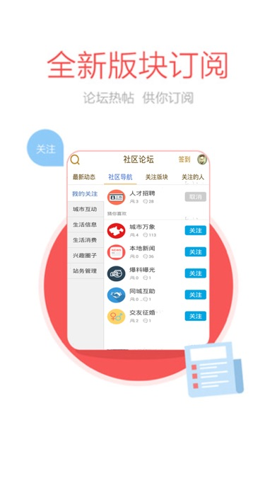 download 全椒论坛 apps 0
