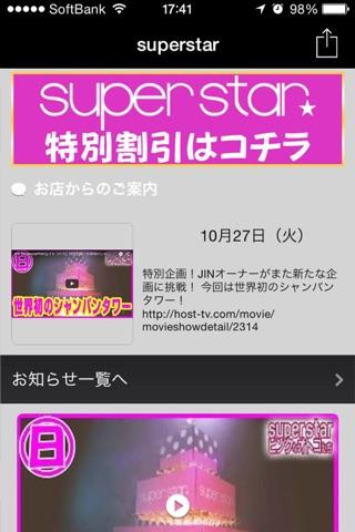 歌舞伎町ホストクラブ Superstar【スーパースター】 screenshot 1
