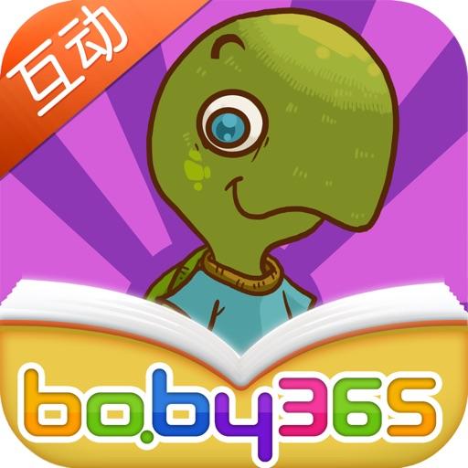 baby365-小乌龟不孤单-双语绘本