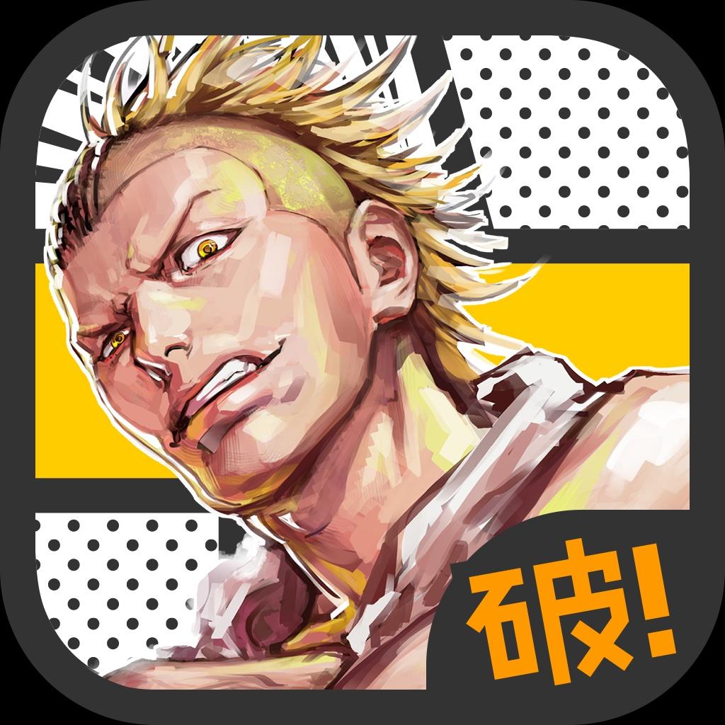 マンガ読破! - 人気漫画を毎日楽しめる無料アプリ