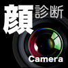 顔年齢診断カメラ