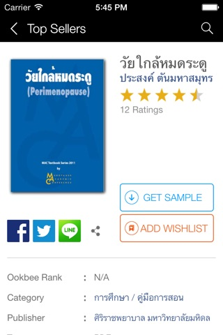 Siriraj Books screenshot 2