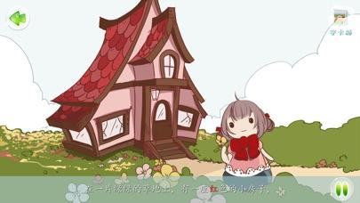 download 红色的小房子 -  故事儿歌巧识字系列早教应用 apps 1