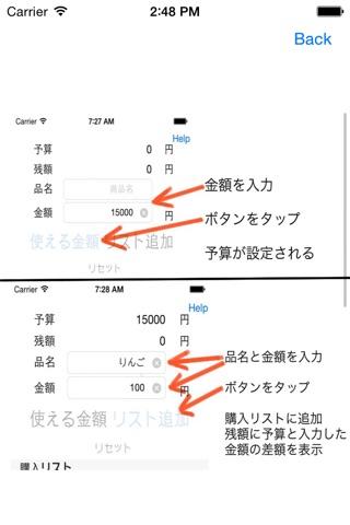 【無料】予算いいんかい? screenshot 4