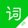 Xian Dai Han Yu Ci Dian HD