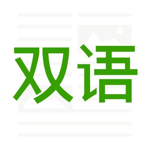 双语新闻 – 看新闻,学英语,说观点