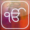 Sukhmani Sahib – Jewels Of Peace By Guru Arjan Dev Ji