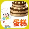 蛋糕物语甜点家常菜HD 下厨房烘培美食杰
