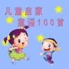 【有声】儿童启蒙童谣100首