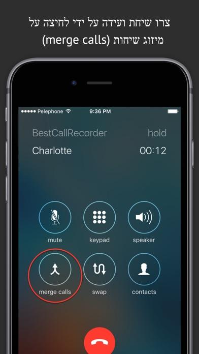 Best Call Recorder Pro - מקליט שיחות לאייפון Screenshot 1