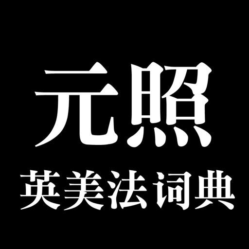 元照英美法词典(简体版)
