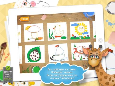 Живые краски для малышей Скриншоты8