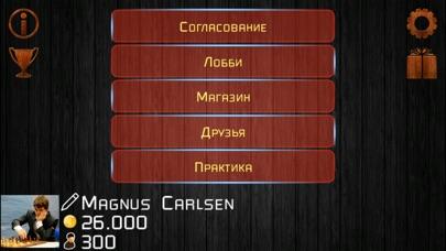Шахматы онлайн Скриншоты7