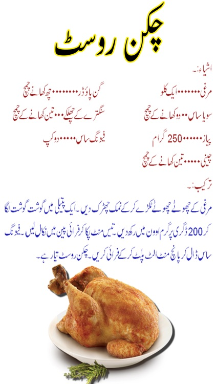 Pakistani food best healthy food recipes in urdu by syed hussain pakistani food best healthy food recipes in urdu screenshot 4 forumfinder Image collections