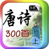 互动 唐诗 300 首 [上] app free for iPhone/iPad