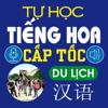 Tự học tiếng Hoa cấp tốc – Tiếng Hoa Du lịch Wiki
