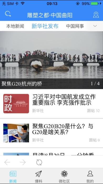 download 文化曲阳 apps 0