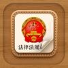 2016中國法律法規大全 附免費連載小說下載