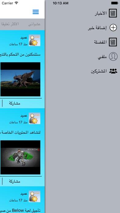 منتدى العاب الفيديولقطة شاشة3