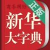 新华字典-商务国际版海词出品