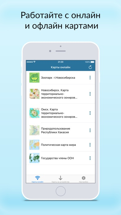 CoGIS MobileСкриншоты 1
