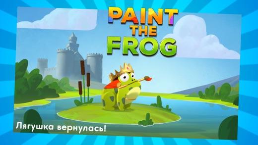 Paint the Frog Screenshot