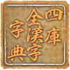 四庫全漢字字典專業版