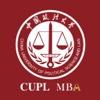 中国政法MBA