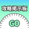 個体値攻略掲示版 for ポケモンGO