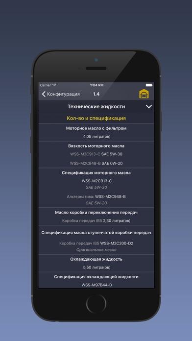 TechApp для FordСкриншоты 5