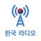 한국 라디오 - 국내 FM 인터넷 무료라디오