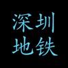 深圳香港地铁指南 Shenzhen Hong Kong Metro Guide