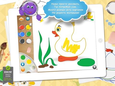 Живые краски для малышей Скриншоты7