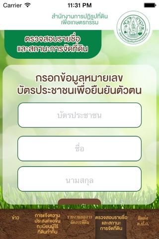 ส.ป.ก. screenshot 1