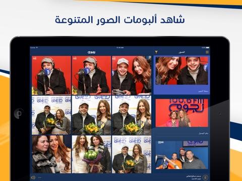 NogoumFM screenshot 3