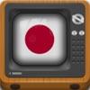 日本のテレビ番組 Japan TV Listings - 今、今夜、今日 (JP)