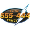 Такси 555444 Винница