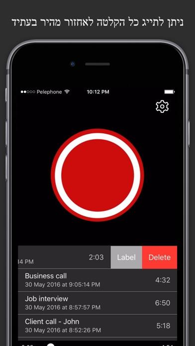 Best Call Recorder Pro - מקליט שיחות לאייפון Screenshot 2