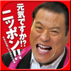 元気ですか!?ニッポン!!―日本を元気にす...