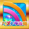 パズドラ 神速ニュース&全国マルチ掲示板 for パズドラ - Norihisa Hosoda