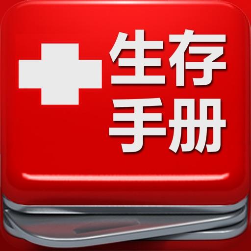 灾害生存手册:遭遇地震火灾海啸台风时必备自救手册