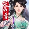 苍龙江湖-全自由武侠RPG-满满的都是情怀