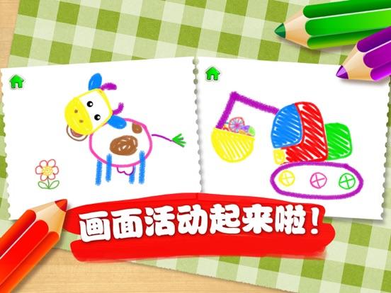 奇幻画笔(完整版)-儿童绘画教学