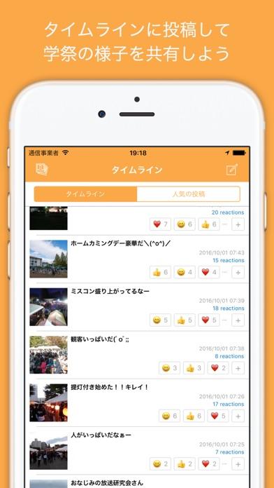 東北大学祭公式アプリのおすすめ画像5