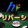 Think Othello - Black vs White (Free board game)
