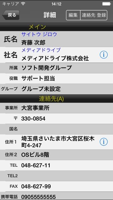 やさしく名刺ファイリング Mobile  screenshot1