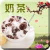奶茶做法专业版-学会亲自制作健康美味奶茶