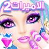 العاب بنات 8 - صالون تلوين اظافر و تلبيس الاميرات