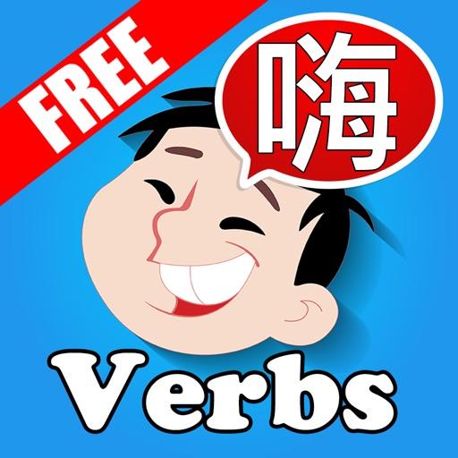 Imparare lista di base cinese Verbi
