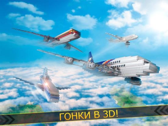 пилот лего самолет . бесплатно самолеты гонки игра на iPad